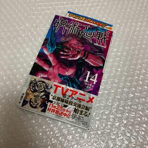 呪術廻戦 初版 ジャンパラ (ジャンコミscoop)帯付き 14巻 両面宿儺