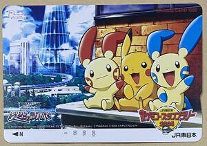 ポケットモンスター ポケモン ピカチュウ オレンジカード JR東日本 ポケモンスタンプ ラリー  烈空の訪問者