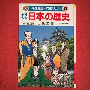 【ヤケあり】少年少女 日本の歴史第13巻 士農工商 小学館 昭和57年10月15日 初版発行