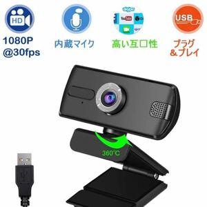 ウェブカメラ WEBカメラ PCカメラ 内蔵マイク オンライン ビデオ会議