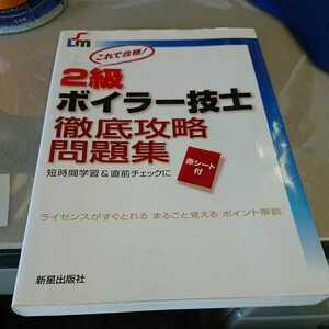 【送料無料!】これで合格!2級ボイラー技師徹底攻略問題集★新星出版社★2012年発行