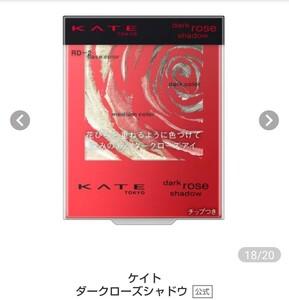 KATE ケイト ダークローズシャドウ RD-2 限定品