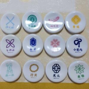 鬼滅の刃箸置き(12種類)