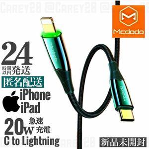 iPhone iPad 20w 充電ケーブル USB-Cライトニングケーブル 高級 高品質 mcdodo社 充電器ケーブル 未開封