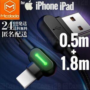 L字型 2本(0.5m1.8m) 充電 ライトニング ケーブル iPhone Lightning  急速充電 USB -A 充電器