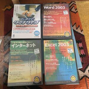 即決送料無料 未開封 今さら聞けない WORD EXECEL インターネット ブラインドタッチのやり方 CD-ROM 4枚