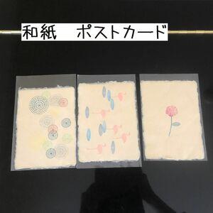 和紙 はがき 3枚セット
