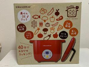 ヘルシーコトコト 調理鍋