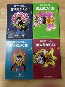 送料込み@魔太郎がくる!! 4冊セット 藤子不二雄A