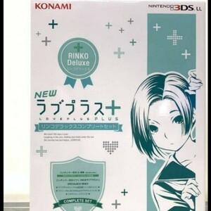 【新品未開封】3DS LL ラブプラス+コンプリートセット リンコデラックス