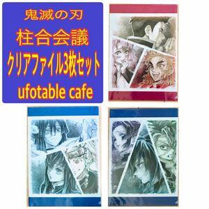 鬼滅の刃 ufotable cafe クリアファイル 柱合会議・蝶屋敷編 3枚セット