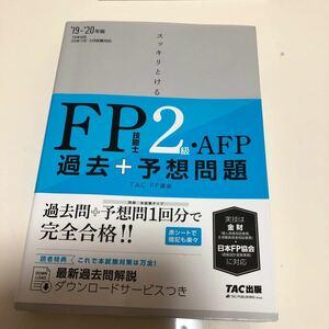 スッキリとけるFP技能士2級AFP過去+予想問題 19-20年版/TAC株式会社 (FP講座)