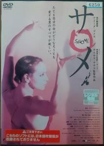 DVD R落●サロメ/ カルロス・サウラ アイーダ・ゴメス