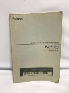 Roland ローランド シンセサイザー JV-90 取扱説明書 MANUAL 中古現状 T1041012