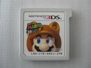 3DS スーパーマリオ 3Dランドソフト及び ガイドブック付き