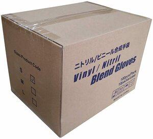 ニトリル手袋 使い捨て ニトリルハイブリッドグローブ 粉なし ブルー 食品衛生法適合 1000枚入り・ケース Mサイズ