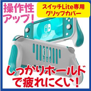 Switch LITE スイッチ ライト グリップ カバー 2TONE  ブルー ターコイズ