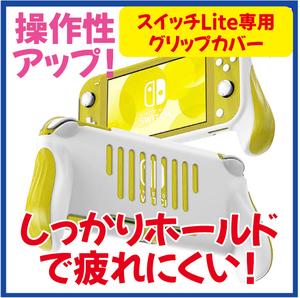 Switch LITE スイッチ ライト グリップ カバー 2TONE イエロー