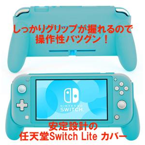 Switch LITE スイッチ ライト グリップ カバー ターコイズ  ブルー