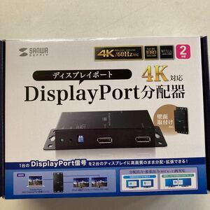 サンワサプライ 4K対応DisplayPort分配器 (2分配) VGA-DPSP2
