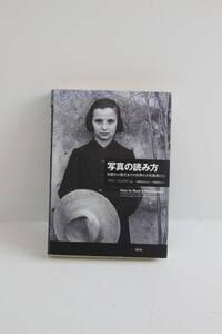 写真の読み方 初期から現代までの世界の大写真家67人【イアン ジェフリー他】