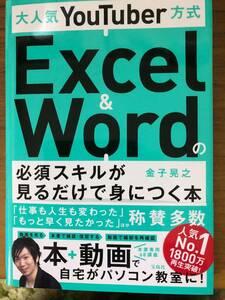 【新品未読】大人気YouTuber方式 Excel&Wordの必須スキルが見るだけで身につく本 金子晃之 エクセル ワード
