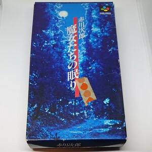 SFCソフト 赤川次郎 魔女たちの眠り 箱・説明書有り、内プラケース無し