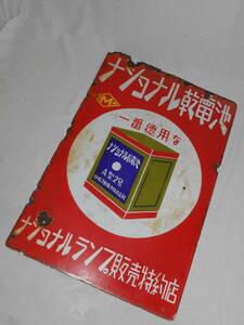 古いホーロー看板★ランプ・乾電池・ナショナル・両面★企業物・非売品