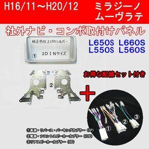 мощность,  автомобиль  ...  есть    2DIN Navi  комплект для установки /L650S L660S    Mirajino  D73BTT02
