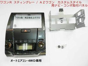平成19年2月から平成20年9月 AZワゴン カスタムスタイル 社外ナビ オーディオ取付けキット オートエアコン車 S22S