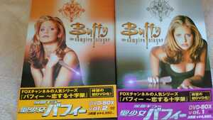 吸血キラー/聖少女バフィー シーズン1 DVD-BOX
