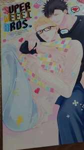 ハイキュー!!■クロ月同人誌◆SUPER WEEEI BROS.