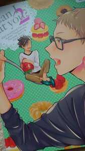 ハイキュー■クロ月/黒月■同人誌★Can I eat you?2