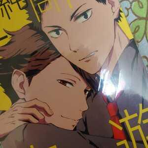 ◆サークル様(サムライ/さむら)◆性純同性交遊◆ハイキュー!!◆岩及同人誌
