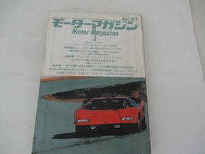 モーターマガジン・1977・3・フェラーリ他