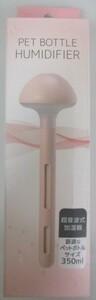 ∀ 8 加湿器 超音波式加湿器 ペットボトル用加湿器 ピンク 微細ミスト 静音加湿 コンパクト 7色LED ライト USB電源式