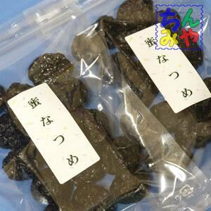 蜜なつめ(おまとめ300g×2p)甘いなつめ砂糖漬け/種抜き~甘納豆みたいなドライなつめ!【送料込】