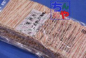 梅ごま物語 (どっさり1kg)梅ペースト、胡麻、かまぼこのサンド♪柔らかヘルシー ごま鱈珍味…美味しい 梅ごま珍味!【送料込】