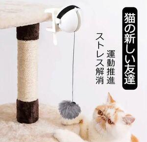 新品 ペット 電動おもちゃ お猫用ボール  猫じゃらし  ストレス解消対策【送料無料】
