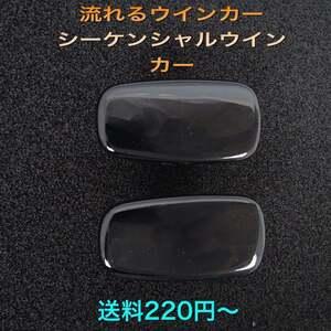 流星ウインカー♪ シーケンシャルウインカー♪ サイドマーカー プレミオ NZT240 ZZT240 ZZT245 AZT240 F X G 1.5F 1.8X L EX パッケージ