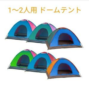 ドームテント 1~2人用 ツーリング キャンプ 軽量