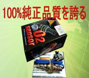 NTK製 O2センサー/オキシジェンセンサー アイシス アリオン ヴォクシー ノア プレミオ EXマニ用 OZA670-EE28 NGK/NTK