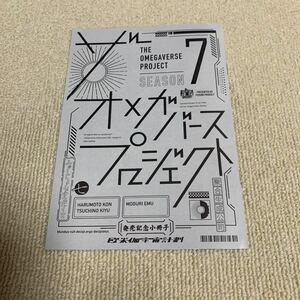 特典のみ★フェア小冊子 オメガバースプロジェクト シーズン7