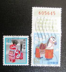 年賀切手 使用済み 平成2年 41円八幡馬、 くじ付き62円 飾り馬 2種完