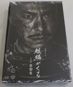 『大河ドラマ 麒麟がくる』 完全版 第参集 ブルーレイBOX 新品未開封 全5枚 Blu-ray BD