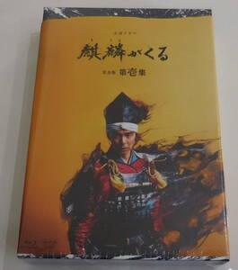 『大河ドラマ 麒麟がくる』 完全版 第壱集 ブルーレイBOX 新品未開封 全5枚 Blu-ray BD