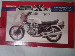世界の名車シリーズ HONDA CBX1000