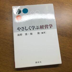 やさしく学ぶ経営学/海野博 (その他) 畑隆 (その他)