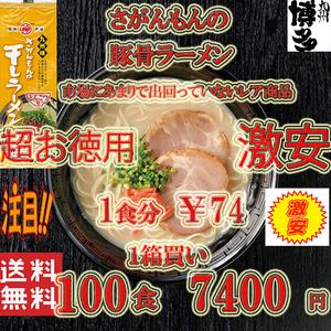 1箱買い お徳用 激レア 人気 市場にはあまり出回ってない商品です 豚骨ラーメン九州味 さがんもんの干しラーメン とんこつ味 うまかばーい