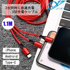 充電ケーブル 3in1 ナイロン 断線防止 iPhone Micro Type-C USB 3台同時充電 2本セット